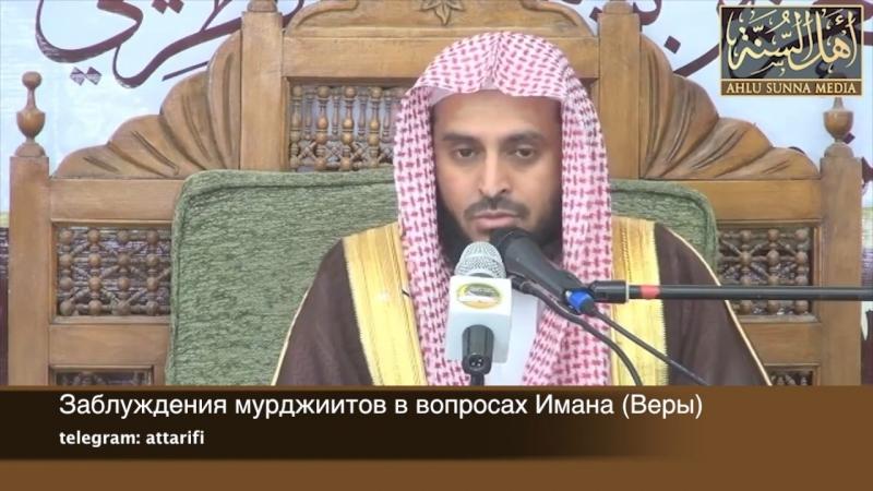 Шейх Ат-Тарифи - Заблуждения мурджиитов в вопросах Имана (Веры) @ulvan_attarifi 👈