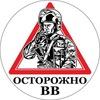Военнослужащие ВВ МВД РФ