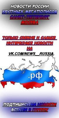 свежие новости россии и мира сегодня видео