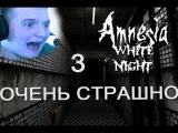 [КОРИДОРЫ СТРАХА И УЖАСА!] Amnesia: White Night Прохождение Ч3