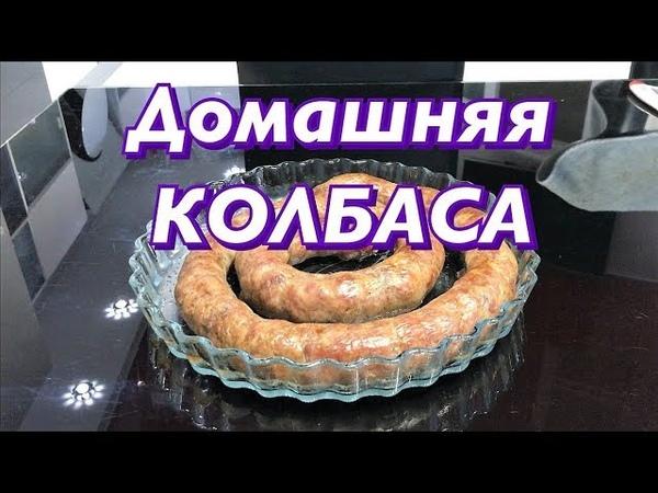 Домашняя колбаса Рецепт домашней колбасы из свинины и говядины