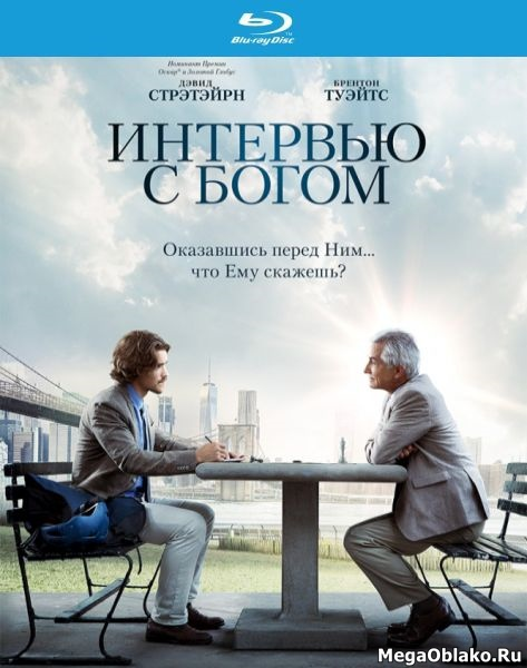Интервью с Богом / An Interview with God (2018/BDRip/HDRip)