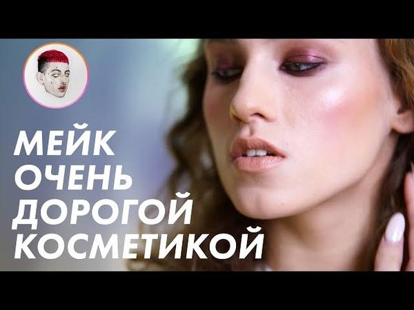 Макияж очень дорогой косметикой / Луи Вагон