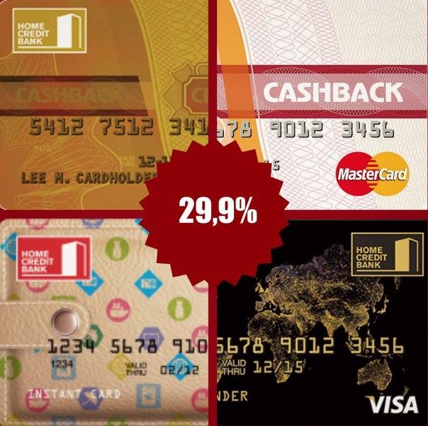 Кэшбэк дебетовая карта хоум кредит