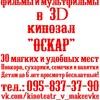 "3D КИНОТЕАТР ""ОСКАР"" г.Макеевка"