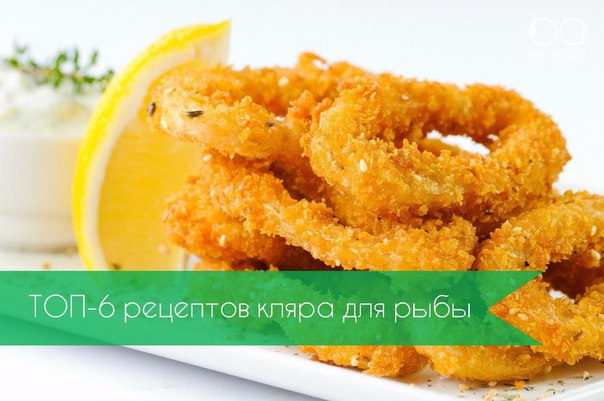 Рецепт кляра для рыбы пошагово