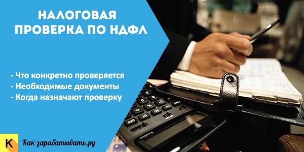 Налоговая проверка 3-НДФЛ и 6-НДФЛ: камеральная и выездная, сроки и хо