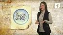 Говорим по-русски: на блюдечке с голубой каёмочкой
