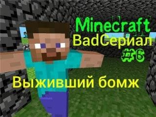 Minecraft сериалы (BadСериал) #6: Выживший бомж