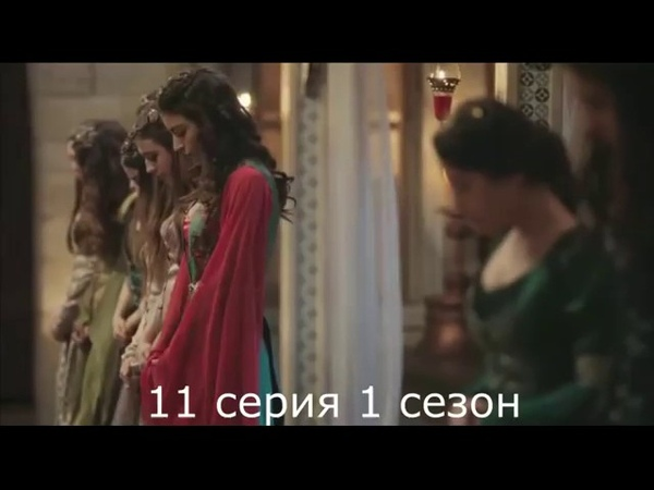 Хальфет Катерины Хатун и Ахмеда Великолепный век Империя Кёсем
