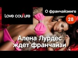 О франчайзинге #28: Love Couture by Alena Lourdes