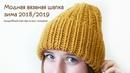 Модная вязаная шапка зима 2019 мастер-класс шапка с отворотом