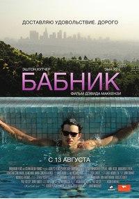 Бабник (2009)