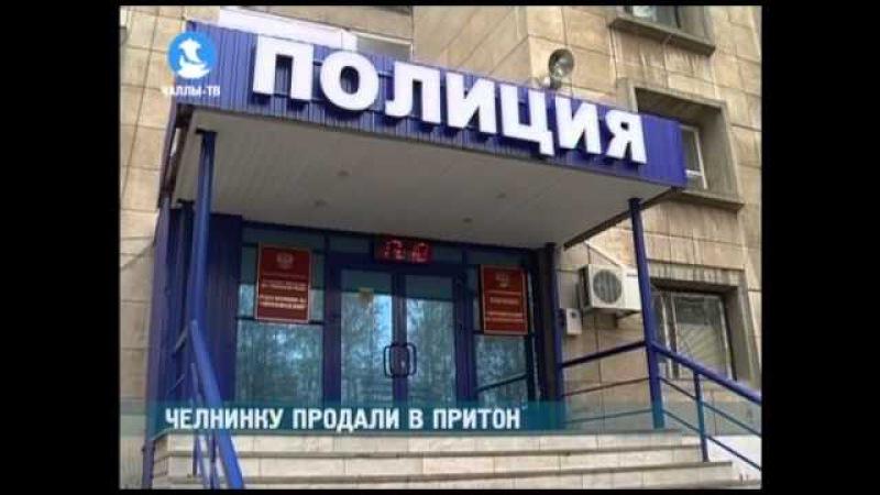 Челнинку продали в притон