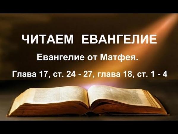 Читаем Евангелие вместе с Церковью.04.08.2018г.Евангелие от Матфея.Глава17,ст.24-27,глава18,ст.1-4