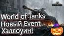 World of Tanks Новый Event Событие Хэллоуин добро пожаловать на Тёмный фронт