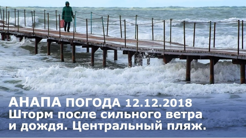 Анапа. Погода 12.12.2018 Шторм после сильного ветра и дождя Центральный пляж