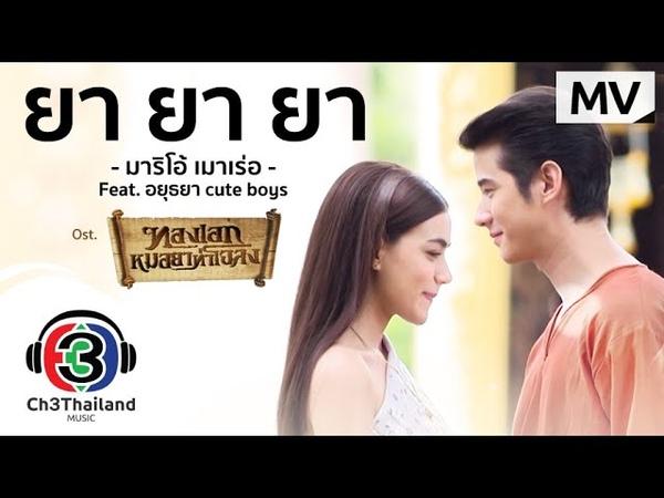 ОСТ Лекарь из Чалонга / Thong Eak Mor Ya Tah Chaloang (Таиланд, 2019 год, 3 канал)