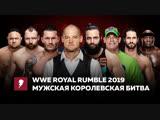 [#My1] Роял Рамбл 2019 - Мужская Королевская Битва