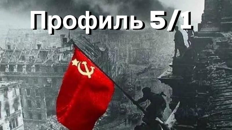Профиль 51. Васьянова Екатерина. Эфир от 14.01.2019