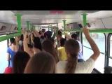 Флешмоб в автобусе под песню Мы пойдем с конем