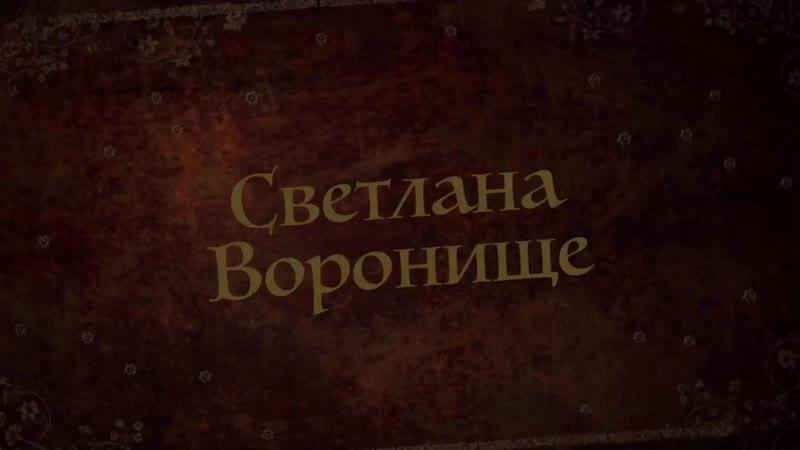 Третий тост - Светлана Воронище