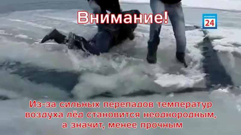 Выходить на лед опасно!