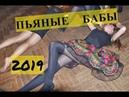 Пьяные бабы 2019
