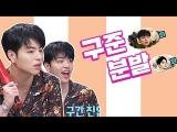 Junhoe - Unexpected Q cut Naver TV