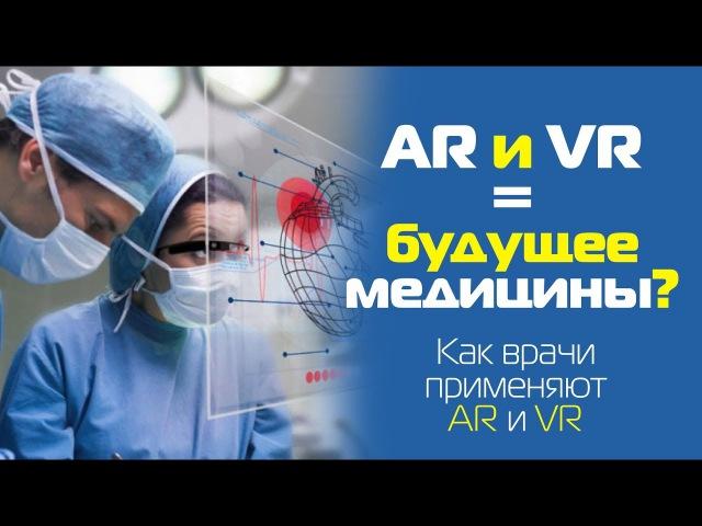 AR и VR – будущее медицины? Как врачи применяют AR и VR