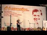Артем Громов, 7.09.13, фестиваль туристской песни