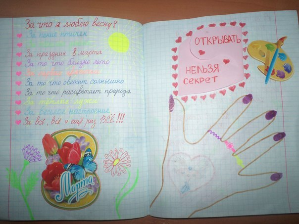 Идеи для лд личного дневника vk
