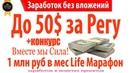 До 50$ за регистрацию - ЛЕГКИЙ ЗАРАБОТОК ДЛЯ НОВИЧКА В ИНТЕРНЕТЕ БЕЗ ВЛОЖЕНИЯ ДЕНЕГ- УСПЕЙ ЗАБРАТЬ