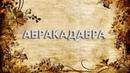 Абракадабра 📚 - что такое Абракадабра и как пишется слово Абракадабра