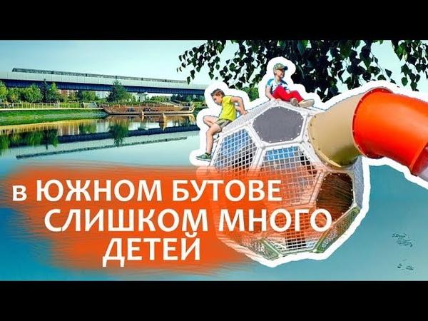 Новый парк в Южном Бутово. Часть 1 - Детский парк на Горчакова.