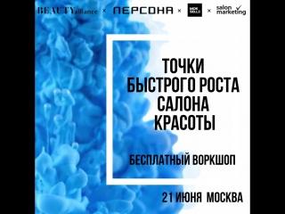 21 июня бесплатный воркшоп в Москве Точки роста салона красоты