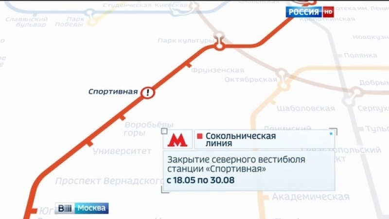 Вести Москва • Северный вестибюль станции метро Спортивная закрывается до конца августа