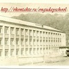 Онгудайская средняя общеобразовательная школа