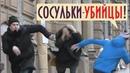 Сосульки Убийцы Пранк Реакция на Сосульки Часть 2 Boris Pranks