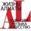 AlmatyLife.kz | События в Алматы