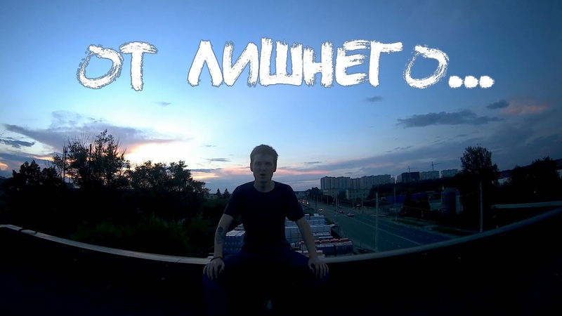Vad osS - От лишнего (udaff.com text / hip-hop clip2)