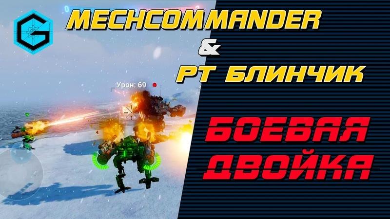 Battle of Titans. Боевая двойка РТ Блинчик и Mechcommander. Парная игра.