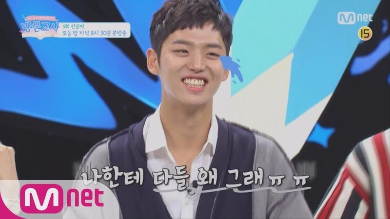 Tutor [선공개] 펜타곤 홍석쌤 수난시대 (ft. 멤버 키노54617생의 배신!) 180920 EP.5