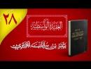 شرح العقيدة الواسطية - الدرس الثامن والعشرون [٢٨] - الشيخ بندر الخيبري