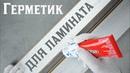 Герметик для ламината и паркетной доски Click guard