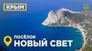 дикийдикийЮг Новый Свет Аэросъемка Крым 2018 Черное море Пираты Казаки Корсары MW I