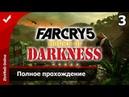 Far Cry 5 Hours of Darkness Тёмное время Часть 3 Полное неспешное прохождение