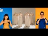 FSG FOX Truc Nhan ft. Thao Nhi - Bon Chu Lam рус.саб