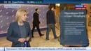 Новости на Россия 24 Правда и справедливость медиафорум в Санкт Петербурге