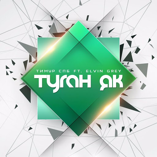Тимур Спб альбом Туган Як (feat. Elvin Grey)